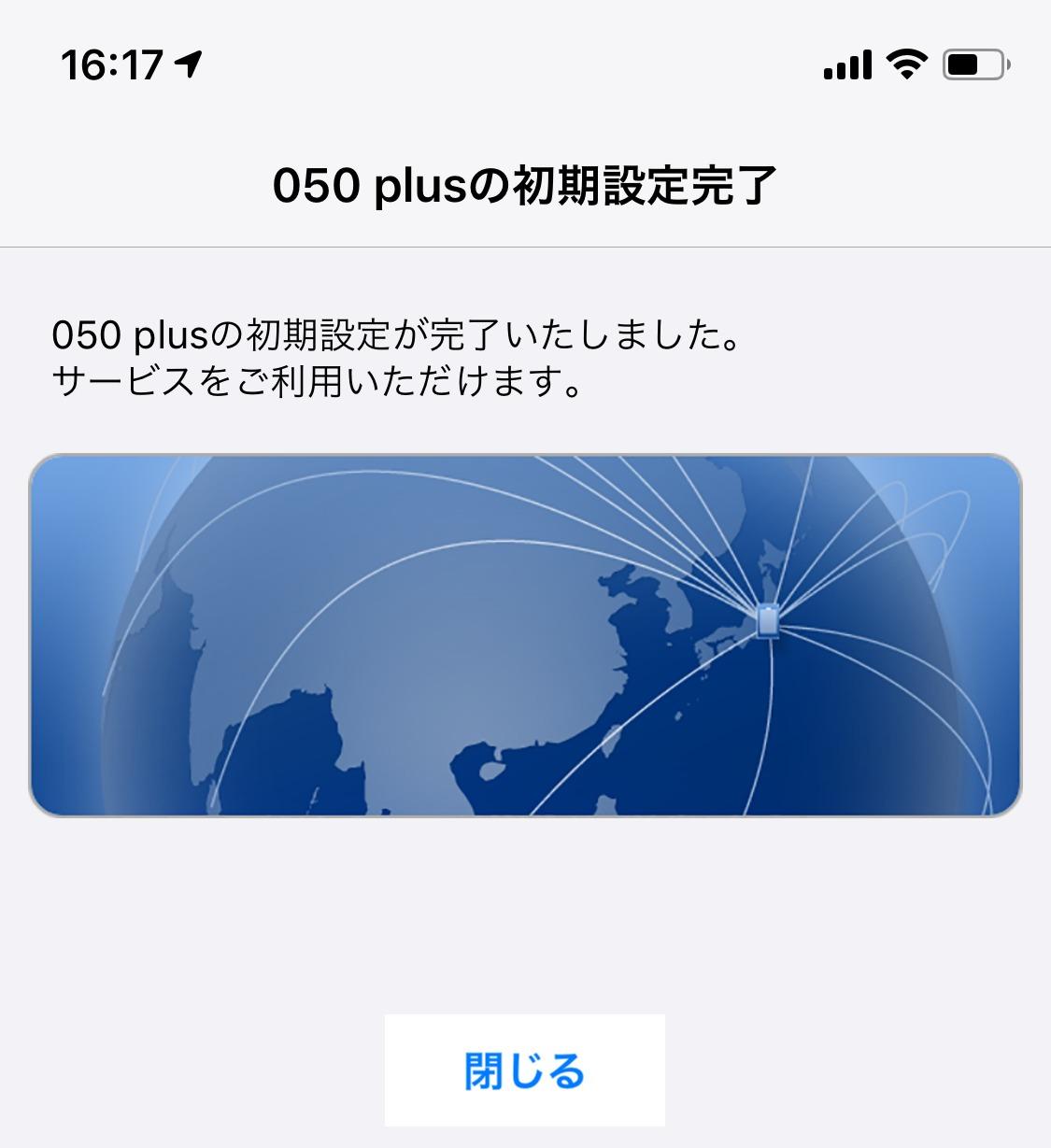 050plusアプリ初期設定完了