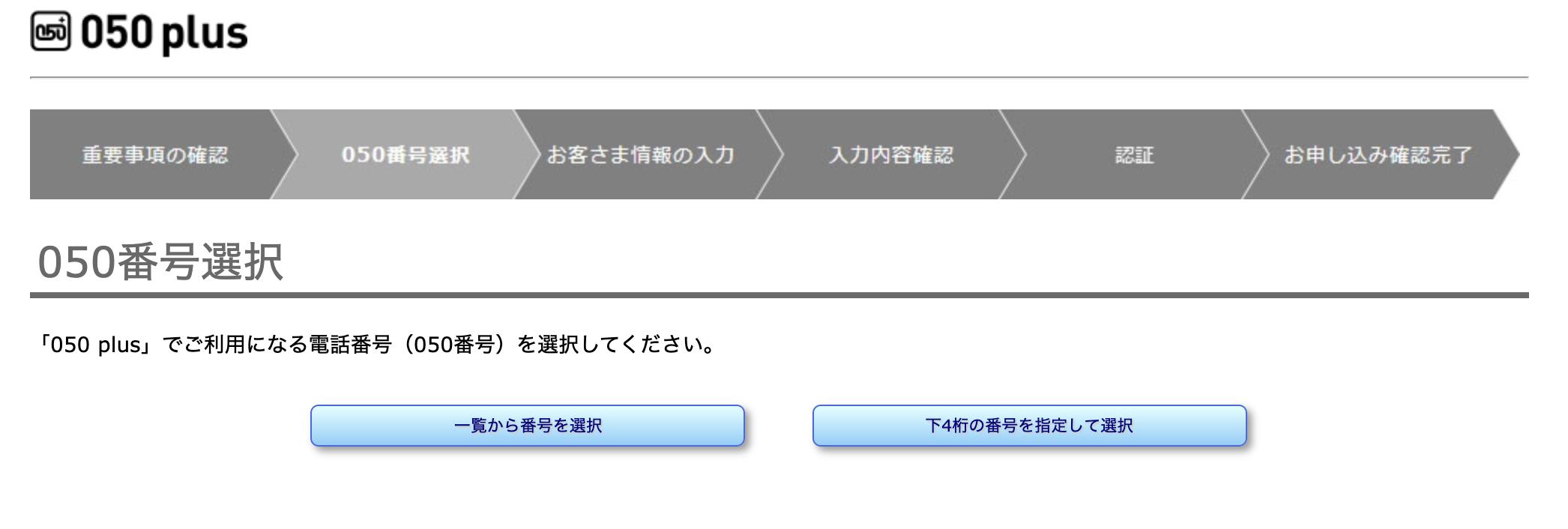 050番号選択画面
