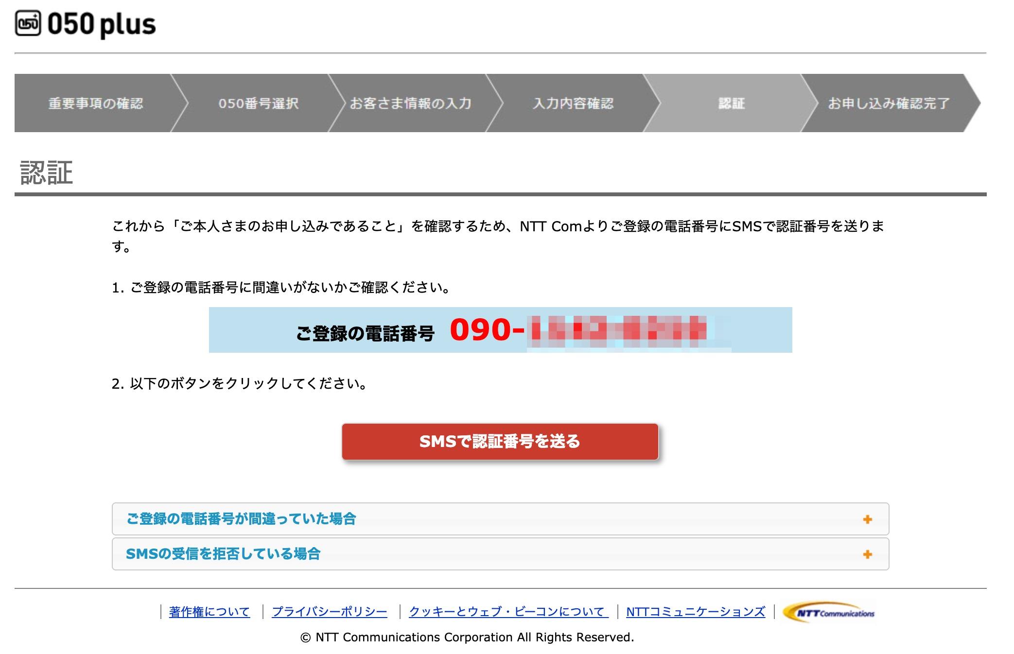 050plus認証番号