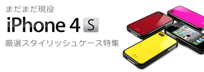 iphone4sケース