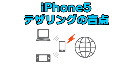 iPhone5テザリングの盲点