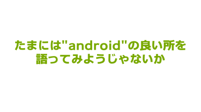 androidの良い所