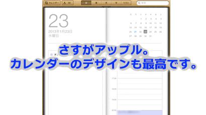 さすがアップル、カレンダーアプリのデザインも最高