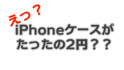 iphoneケースがたった2円!