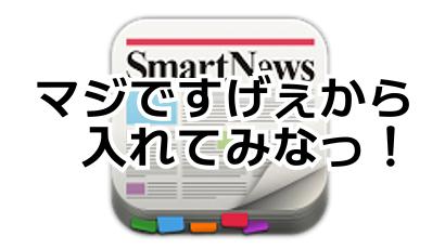SmartNewsは最高