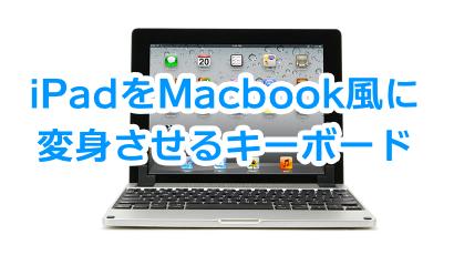 macbook風brydge