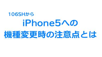 iphone5への機種変更