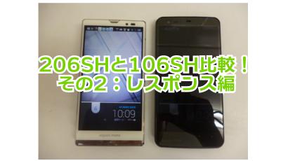 206SHと106SHを比較