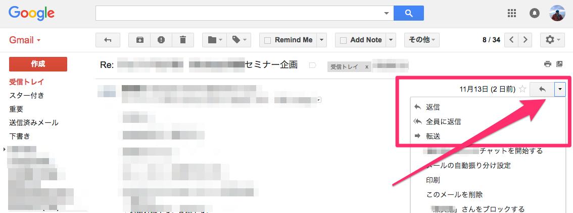 Gmailの使い勝手の悪い点