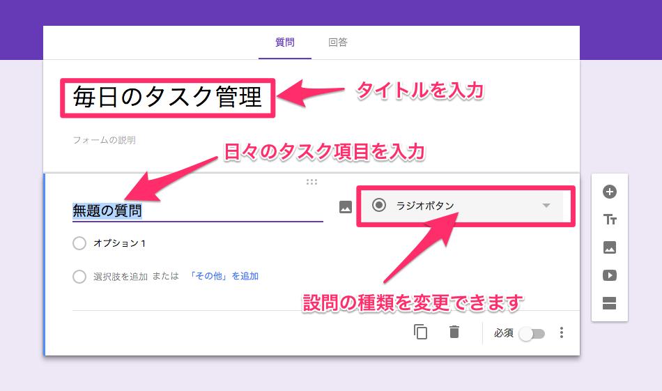GoogleForm作成方法