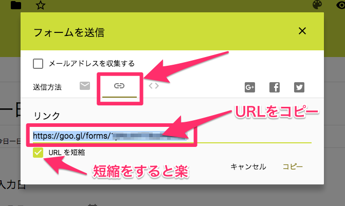 Googleフォーム作成方法