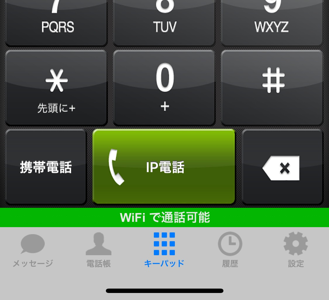 050plusの「携帯電話」ボタン