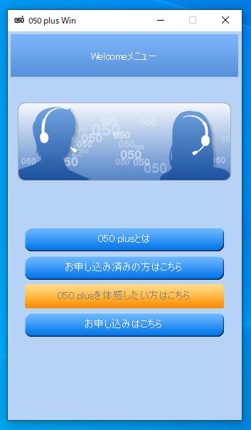 050plus Windows版イメージ