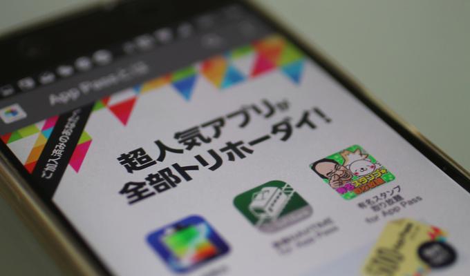 app-passレビュー
