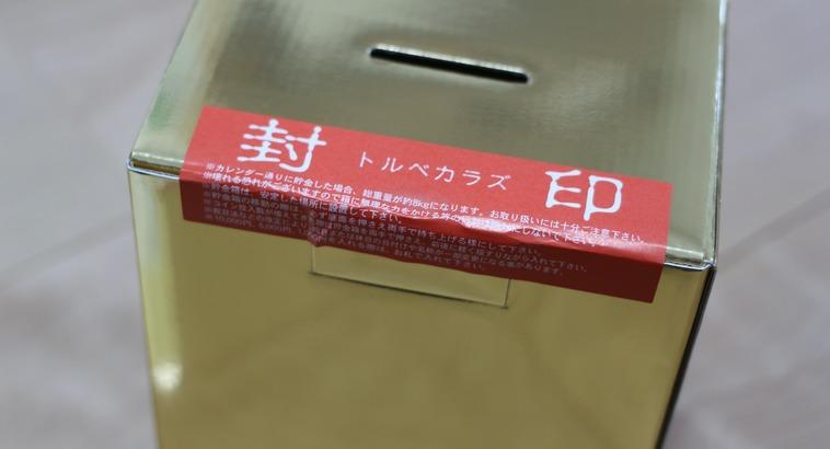 金運貯金箱