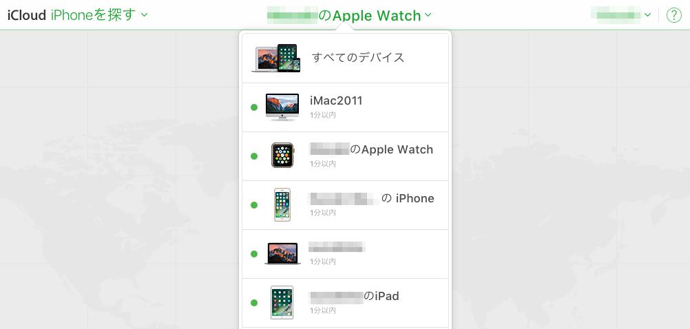Apple Watchを紛失したらもう二度と戻ってこないのか?iPhoneを探すでなんとかなるのか?