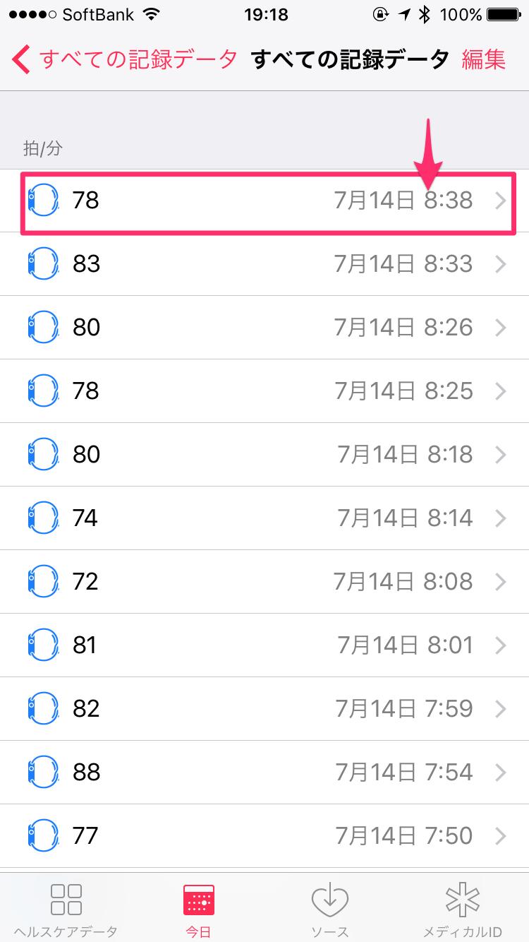 Apple Watch心拍数