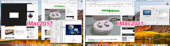 iMac画面領域比較