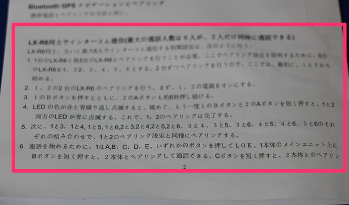 LX-R6マニュアル