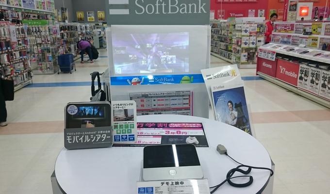 ソフトバンクモバイルシアター