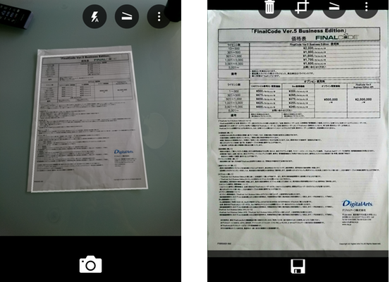 OfficeLensイメージ画面