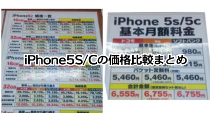 iphone5s/c価格比較