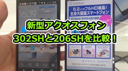 302shと206sh比較