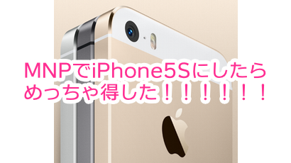 MNPでiphone5s