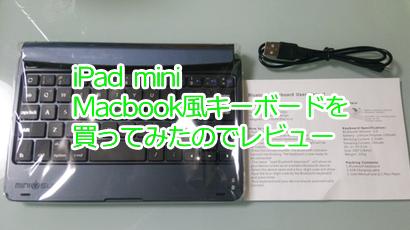 Minisuiteキーボード