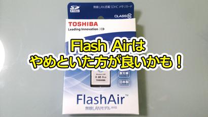 flashair8gb
