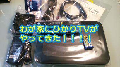 ひかりTV(ST-3200)