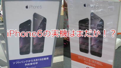iphone6の実機はまだか?