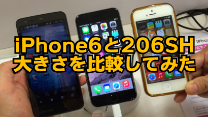 iphone6と206sh大きさ比較