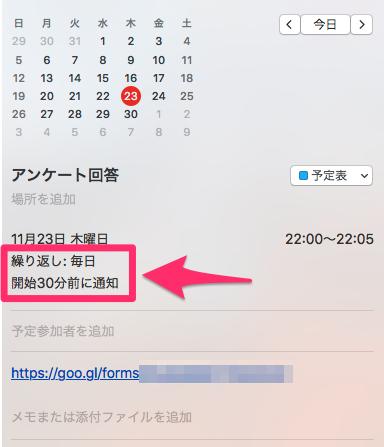 Googleフォームスケジュール登録