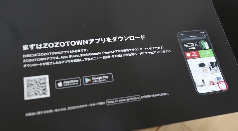 ZOZOMATアプリ